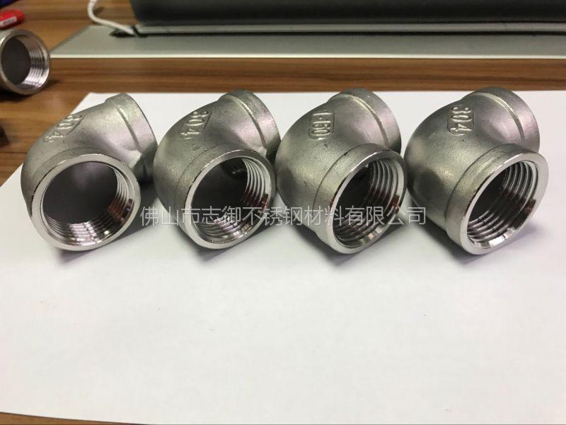 """珠海304不锈钢精铸内丝弯头 规格3/4"""""""