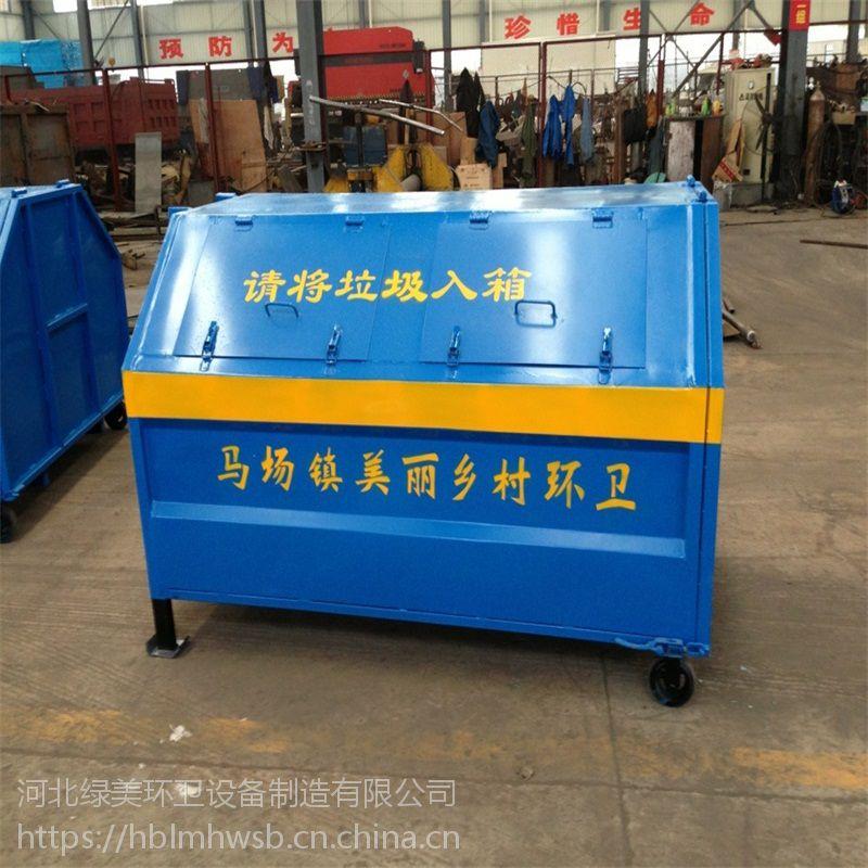 2.5方钩臂式垃圾箱河北沧州献县专业生产基地