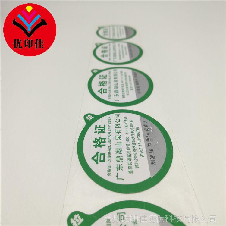 桶装水防伪查询标签定制 异形揭起标签定做 局部带胶防伪标签印刷