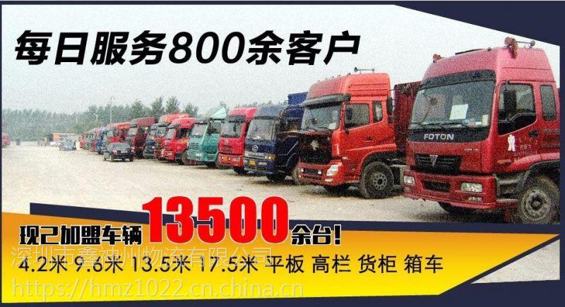 东莞凤岗清溪到江苏无锡有9.6米13米货车出租