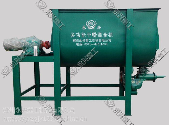 郑州永兴荥阳厂家专供U型腻子粉搅拌机 干粉搅拌机