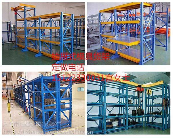 模具货架厂家 广东重型模具架 承重3吨的模具架 天津正耀货架厂