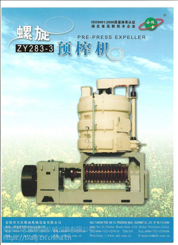 预榨机 花生榨油机 安粮YZY283型 螺旋预榨机