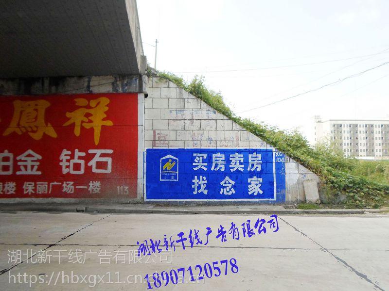 黄冈墙体广告施工 黄冈医院墙体广告 鄂州墙体广告哪里好