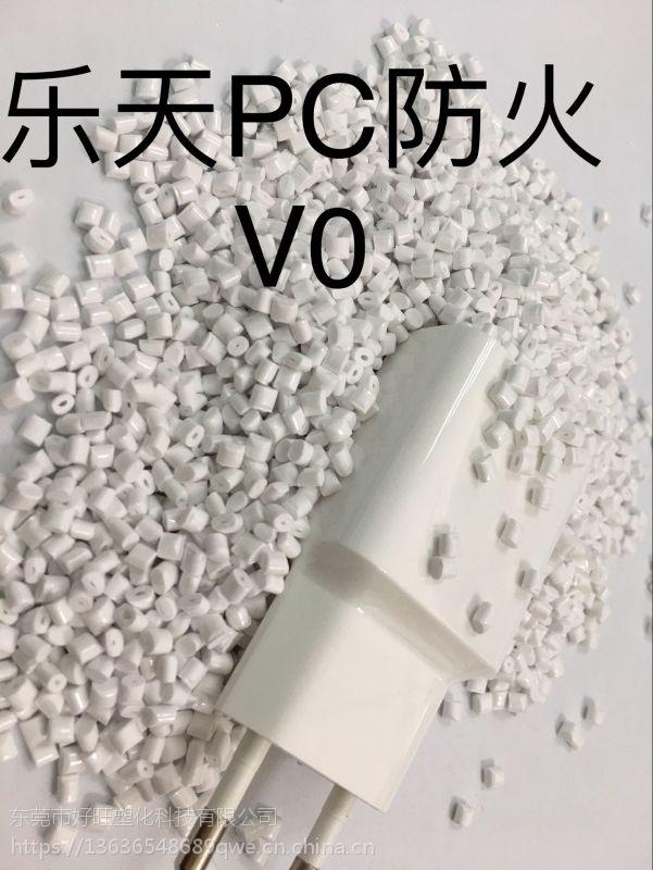 韩国乐天(原三星原料)阻燃PC防火VO级(三星白 苹果白 )韩国乐天(原三星原料)
