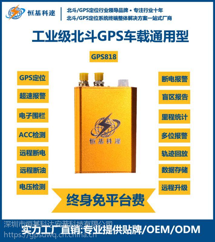 恒基科达汽车GPS定位器 深圳GPS定位器厂家