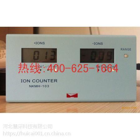 保山正负离子测试仪正负离子浓度检测仪 NKMH-103正负离子测试仪 正负离子浓度检测仪的具体参数