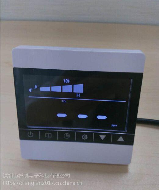 三速,旁通,滤网提醒多功能液晶新风控制器原厂直销可OEM