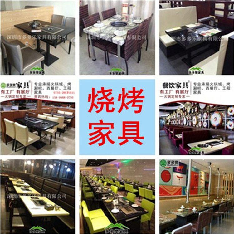 深圳哪里有卖烧烤店桌椅板凳 韩式自助烧烤店家具定做