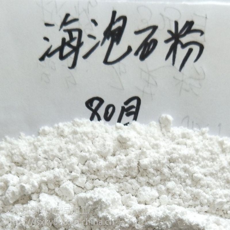 海泡石粉 防火涂料 涂料橡胶添加海泡石粉 80目