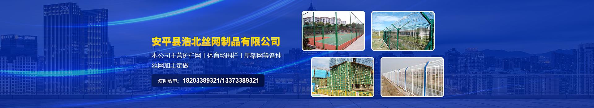 安平县浩北丝网制品有限公司