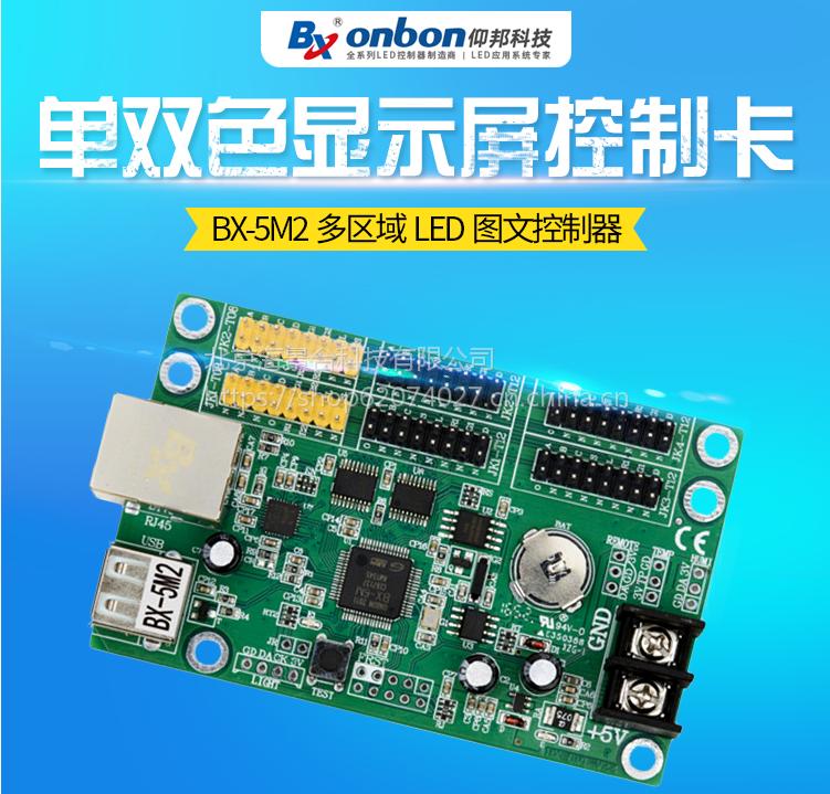 上海仰邦控制卡BX-5M2(网+U)LED显示屏控制器