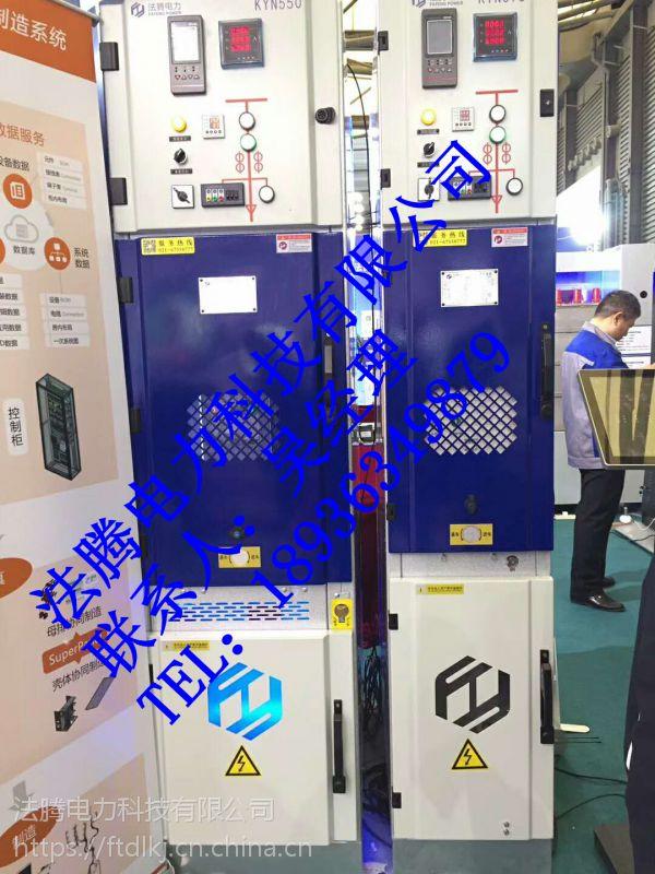 法腾电力厂家直供KYN550-12移开式数字化智能小型开关柜