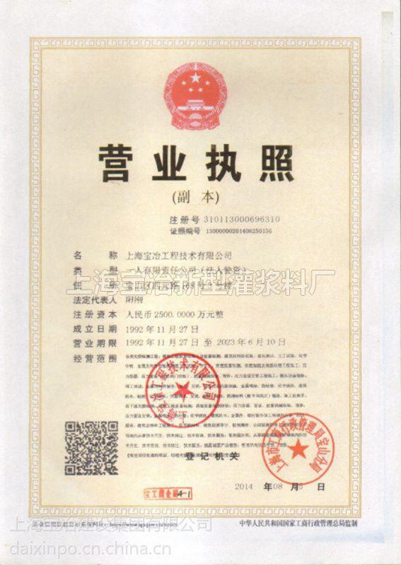 常年供应加固灌浆料 【宝冶】 CGM80灌浆料施工报价