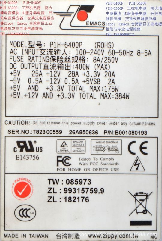P1H-6400H P1H-6300P