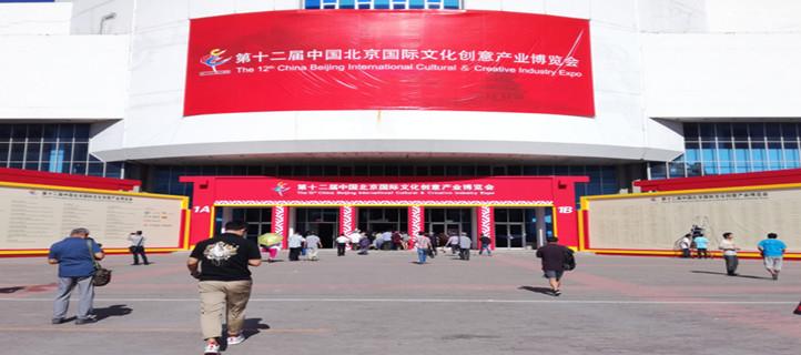 第十二届中国北京国际文化创意产业博览会盛大开幕