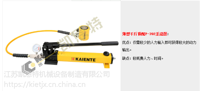 江苏凯恩特大量供应优质的单作用薄型液压千斤顶