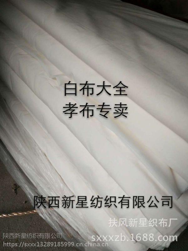"""纯棉布供应C32*32,68*68*50""""127cm全棉白胚布坯布"""