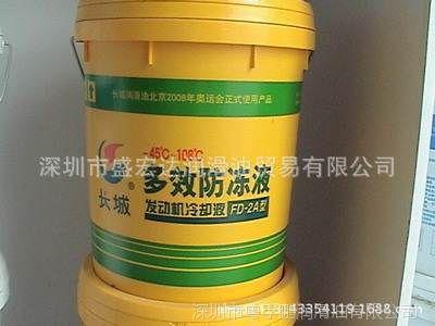 长城防冻液-26℃ -36℃、长城冷却液(多效防冻液)FD-1 FD-2 包邮