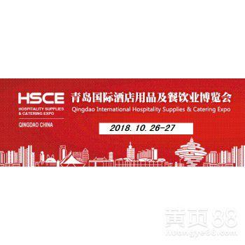 2018年青岛国际酒店用品及餐饮业博览会