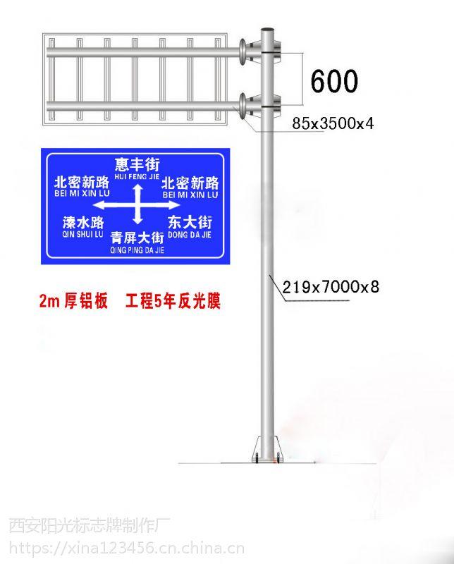 西安道路标志牌,路牌,大型指路牌反光指示牌生产找阳光西安标牌厂