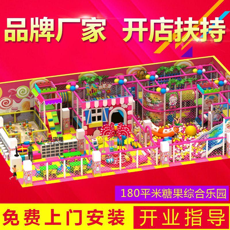 童乐源2018新款 厂家直销 海洋系列 室内儿童 淘气堡 淘气堡厂家