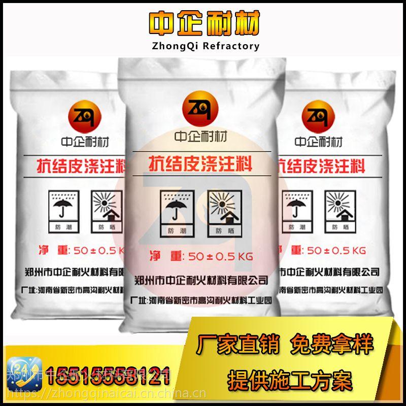 郑州中企耐材 抗结皮浇注料 耐火砖 厂家直销