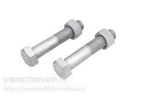 东莞优扣专业生产国标热镀锌螺栓,质优价低