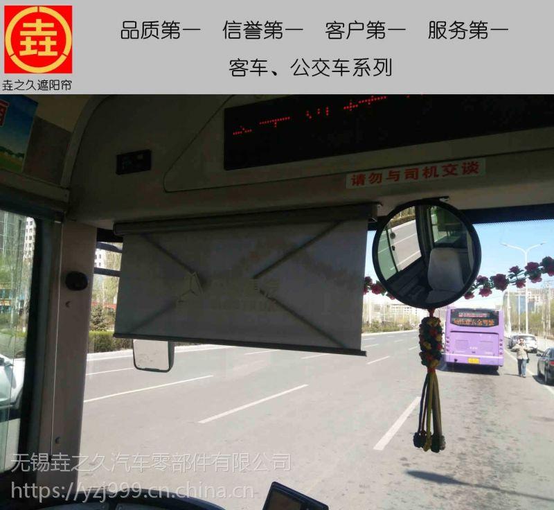 无锡厂家定制 客车窗帘 司机驾驶室止回式遮阳帘