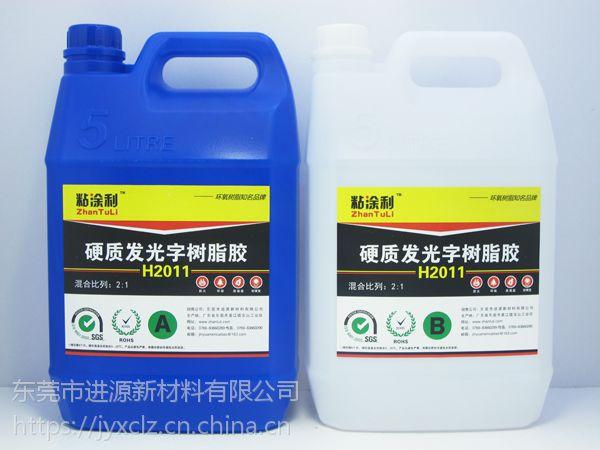 粘涂利H2011环氧树脂平面滴胶 耐黄变透明胶水 发光字表面灌封胶