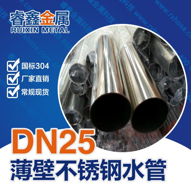 304高压不锈钢管 耐高温直缝不锈钢焊管 厂家定制厚度高压管材