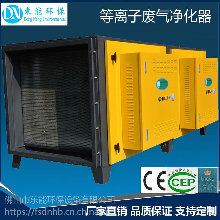 东能生产环保设备光氧催化废气处理设备 等离子净化器 uv光氧空气净化设备