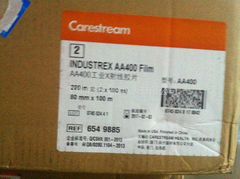 深圳AA400 14in × 17in 100张/盒 2盒