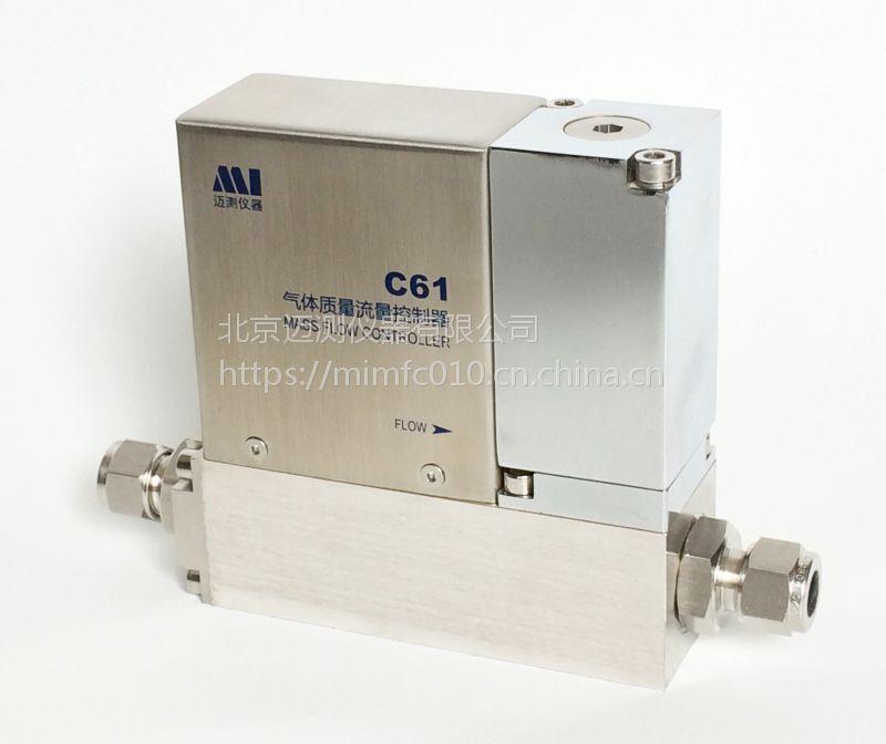 C61气体质量流量控制器 流量计 控制器 气体流量计厂家直销 迈测仪器