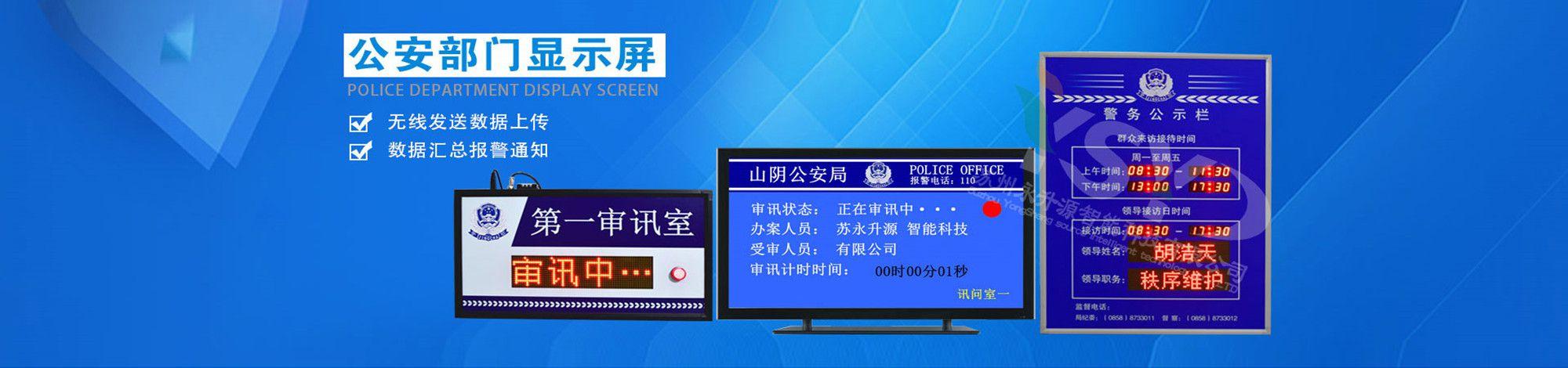 苏州永升源智能科技有限公司