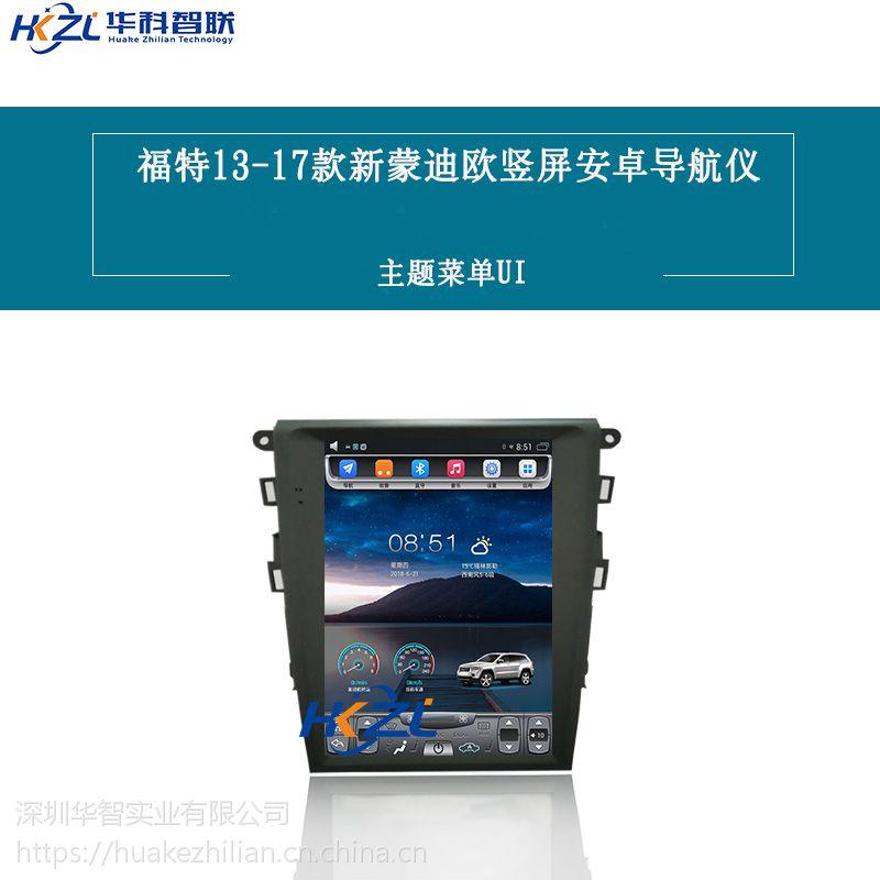 华科智联 福特13-17款新蒙迪欧竖屏安卓导航仪专用车载大屏一体机