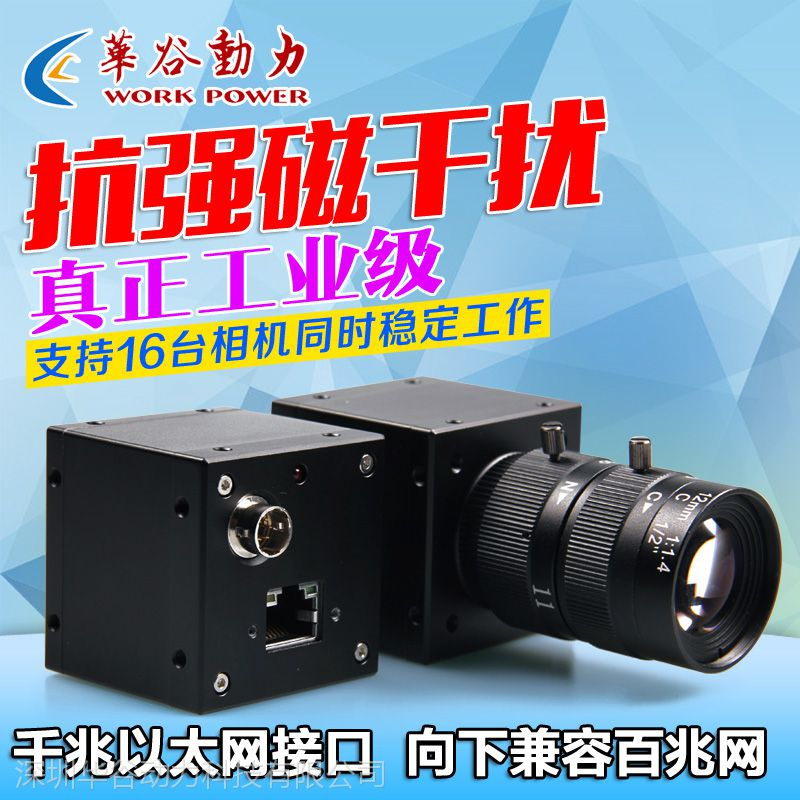 华谷动力WP-GC200M 千兆网口 工业相机 工业摄像头 200万像素