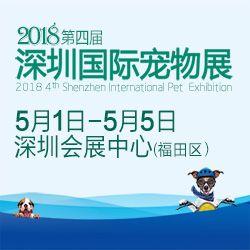 2018第四届深圳国际宠物展