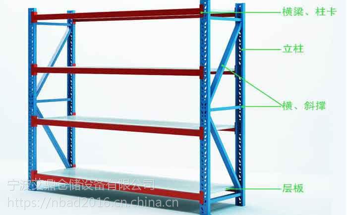 宁波艾鼎仓储轻中重型货架设备
