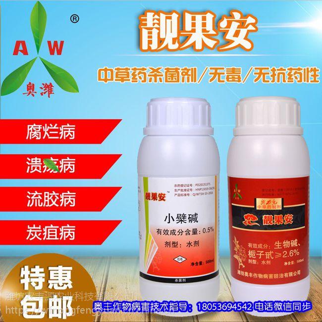 防治桃树穿孔病的立体用药方案 中药杀菌剂安全高效 作用广谱