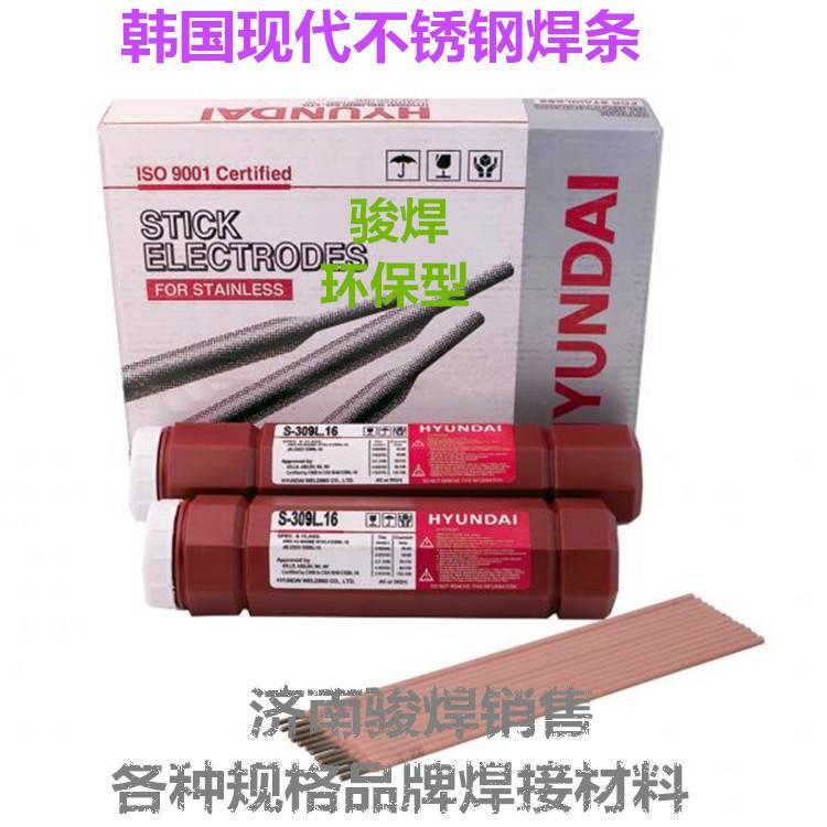 韩国现代SR-182镍基焊条HYUNDAI ENiCrFe-3焊条