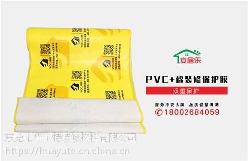 地面保护膜铺瓷砖、衡阳地面保护膜、华宇特(在线咨询)