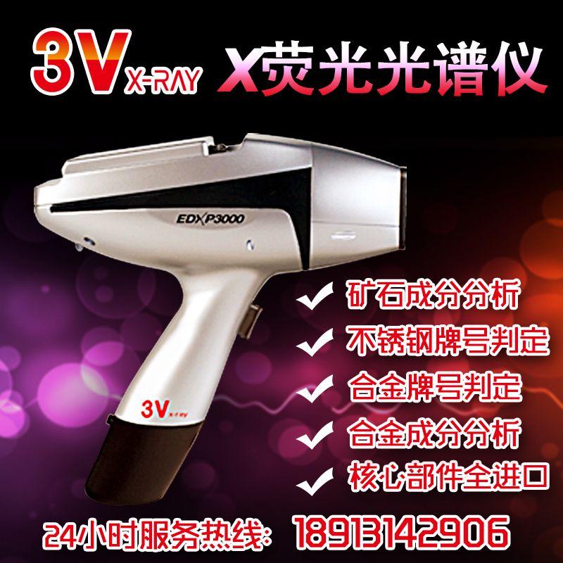 3V不锈钢牌号测试仪器 合金成分分析 精品光谱仪免费上门演示促销