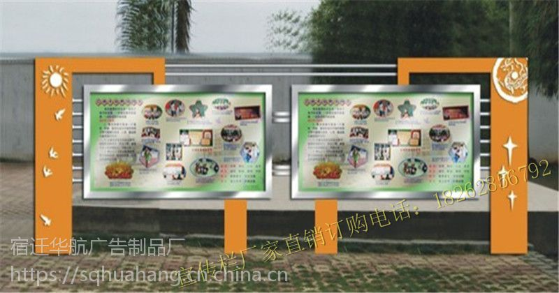 盐城厂家直销宣传栏设计(编号:z58e)