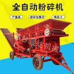 出售河沙粉碎机价格优惠 河沙粉碎机供应环保节能