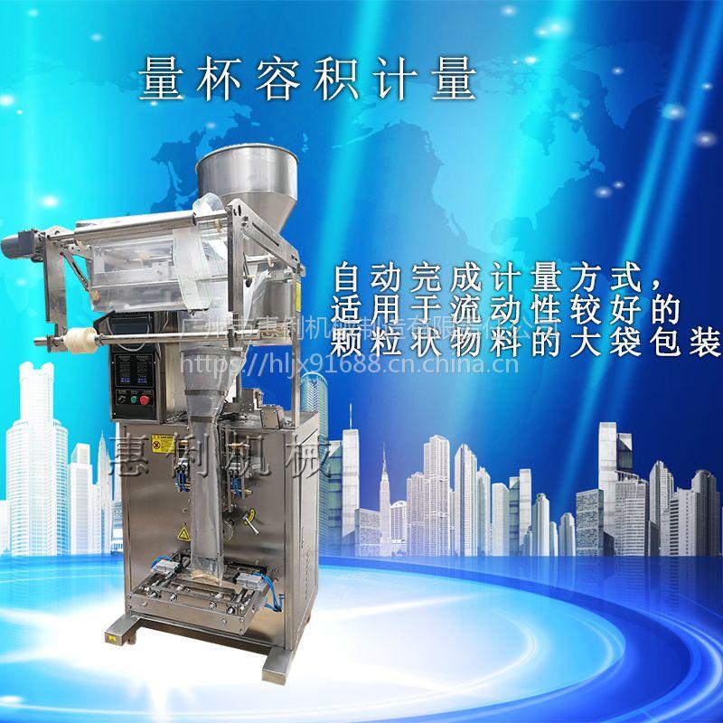 广州惠俐SJ-420颗粒包装机量杯计量