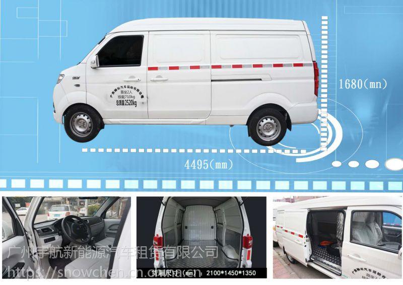 东莞租电动汽车,纯电动客车面包车货车出租,轻型货车出租
