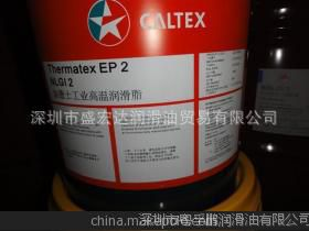 16KG/桶  加德士高温油脂EP2 (Thermatex EP 2 高温不熔化油脂