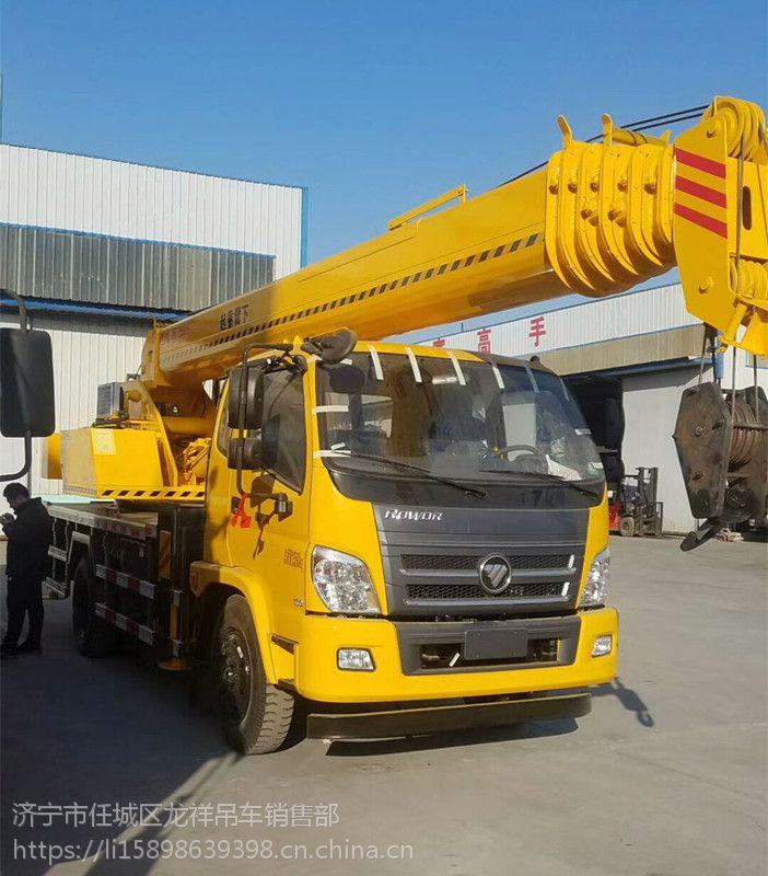 福田16吨吊车价格高配置