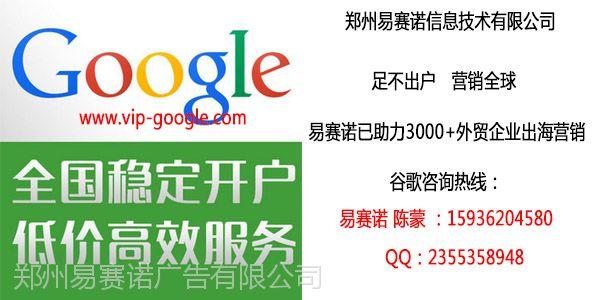 谷歌Adwords河南体验中心|河南郑州谷歌代理商|谷歌郑州分销中心